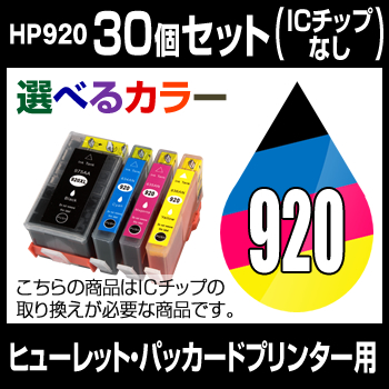 ヒューレット・パッカード HP920XL 30個セット(選べるカラー)【互換インクカートリッジ】【ICチップなし(ICチップ要取付)】HP HP920-XL4CL-SET-30【メール便不可】【あす楽対応】【インキ】 インク