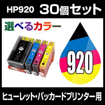 ヒューレット・パッカード HP920XL 30個セット(選べるカラー)【互換インクカートリッジ】【ICチップ有(残量表示機能付)】HP HP920-XL4CL-SET-30【メール便不可】