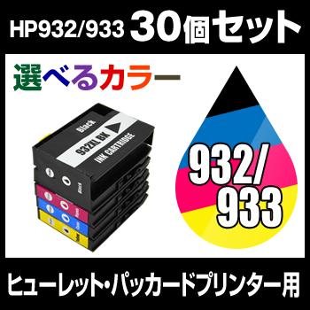 ヒューレット・パッカード HP932-933XL 30個セット(選べるカラー)【互換インクカートリッジ】 【増量】【ICチップ有】 HP 【メール便不可】