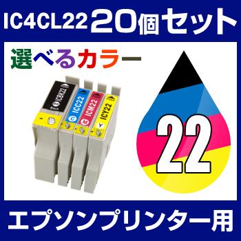 エプソンプリンター用 IC4CL22 20個セット(選べるカラー)【互換インクカートリッジ】【ICチップ有(残量表示機能付)】IC22-4CL-SET-20【メール便不可】【あす楽対応】【インキ】 インク・カートリ
