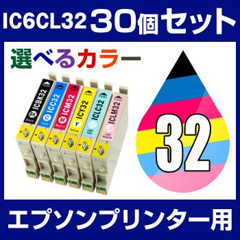 エプソンプリンター用 IC6CL32 30個セット(選べるカラー)【互換インクカートリッジ】【ICチップ有(残量表示機能付)】IC32-6CL-SET-30【メール便不可】【あす楽対応】【インキ】 インク・カートリ