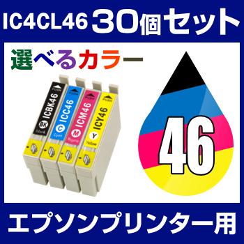 エプソンプリンター用 IC4CL46 30個セット(選べるカラー)【互換インクカートリッジ】【ICチップ有(残量表示機能付)】IC46-4CL-SET-30【メール便不可】【あす楽対応】【インキ】 インク・カートリ