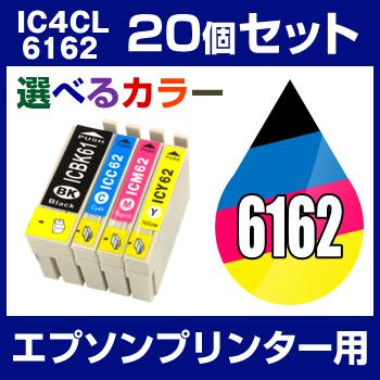 エプソンプリンター用 IC4CL6162 20個セット(選べるカラー)【互換インクカートリッジ】【ICチップ有(残量表示機能付)】IC6162-4CL-SET-20【メール便不可】【あす楽対応】【インキ】 インク・カー