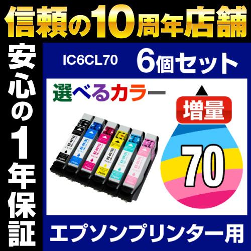 02fb574592 楽天市場】エプソンプリンター用 IC6CL70/70L 6個セット(選べるカラー ...
