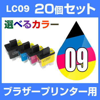 ブラザー LC09-4PK 20個セット(選べるカラー)【互換インクカートリッジ】brother LC09-4PK-SET-20【メール便不可】【あす楽対応】【インキ】 インク・カートリッジ【マラソン201405_送料無