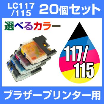 ブラザーLC117-115-4PK20個セット(選べるカラー)【増量】【互換インクカートリッジ】【メール便不可】【ICチップ付き】brotherLC117-115-4PK-SET-20【インキ】 インク・カートリッジ
