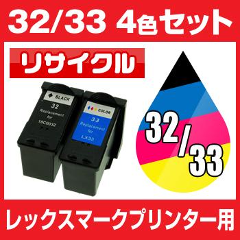 렉스마크 LEX 32-33 4색세트 Lexmark