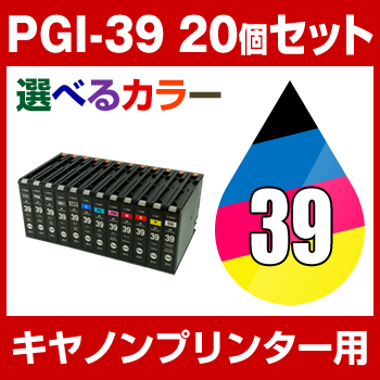 キヤノン PGI-39 20個セット【互換インクカートリッジ】Canon