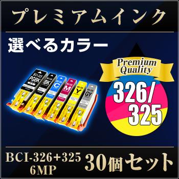 キャノン BCI-326+325/6MP マルチパック 30個セット(選べるカラー)送料無料 【プレミアム 互換インクカートリッジ】 【ICチップ有(残量表示機能付)】 Canon