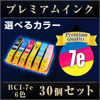キャノン BCI-6CL7E 30個セット(選べるカラー)送料無料 【プレミアム 互換インクカートリッジ】 【ICチップ有】 Canon
