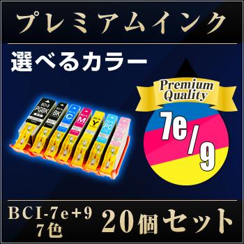 キャノン BCI-7E+9/7MP マルチパック 20個セット(選べるカラー) 【プレミアム 互換インクカートリッジ】 【ICチップ有】 Canon