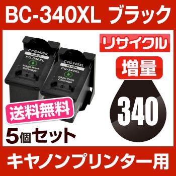 【宅配便送料無料】 キヤノン BC-340XL ブラック 【5個セット】【リサイクルインクカートリッジ】【残量表示機能有】キャノン インク Canon 340xl bc-340xl 340XL bc-340xl 【メール便不可】