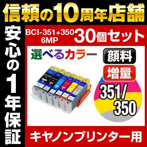 キヤノン BCI-351+350/6MP 30個セット(選べるカラー)【増量】【互換インクカートリッジ】【ICチップ有(残量表示機能付)】Canon BCI-I351XL-GY-SET-30bci-351xl bci-351+350/6mp canon pixus mg7530 mg6330 イ