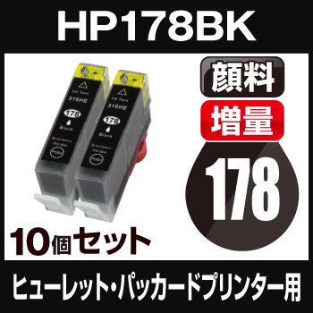 【顔料インク】 ヒューレット・パッカード HP178 ブラック 【10個セット】【増量】【互換インクカートリッジ】【ICチップ有(残量表示機能付)】 HP HP178-BK【インキ】 インク・カートリッジ 顔料 黒 178 hp インク hp 178 イン