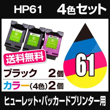 【宅配便送料無料】 ヒューレット・パッカード  HP61XL ヒューレットパッカード HP61XL黒 4個+HP61XLカラー3色 2個【全6個セット】【増量】【リサイクルインクカートリッジ】