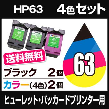 【宅配便送料無料】 ヒューレット・パッカード  HP63XL ヒューレットパッカード HP63XL黒 2個+HP63XLカラー3色 2個【全4個セット】【増量】【リサイクルインクカートリッジ】