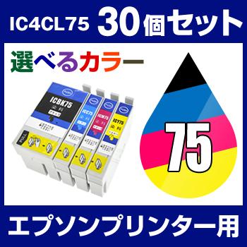 エプソンプリンター用 IC75 30個セット(選べるカラー)【互換インクカートリッジ】 【ICチップ有】 【メール便不可】