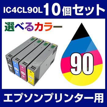 エプソンプリンター用 IC90L 10個セット(選べるカラー) 【互換インクカートリッジ】【増量】 【ICチップ有】 【メール便不可】