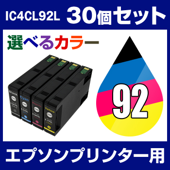 エプソンプリンター用 IC92L 30個セット(選べるカラー) 【互換インクカートリッジ】【増量】 【ICチップ有】 【メール便不可】