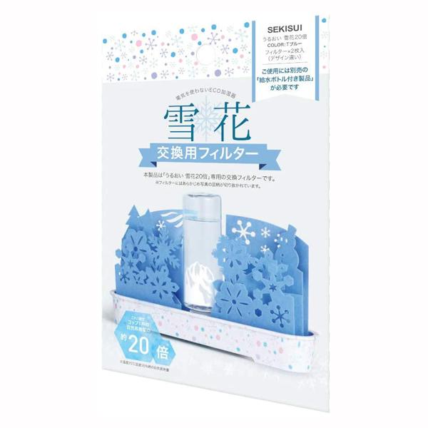 積水樹脂 今だけスーパーセール限定 自然気化式加湿器うるおい 雪花20倍 SALE 交換フィルター MS