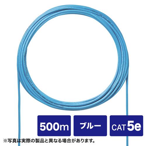 [サンワサプライ]CAT5eUTP単線ケーブルのみ500m ブルー【▲】