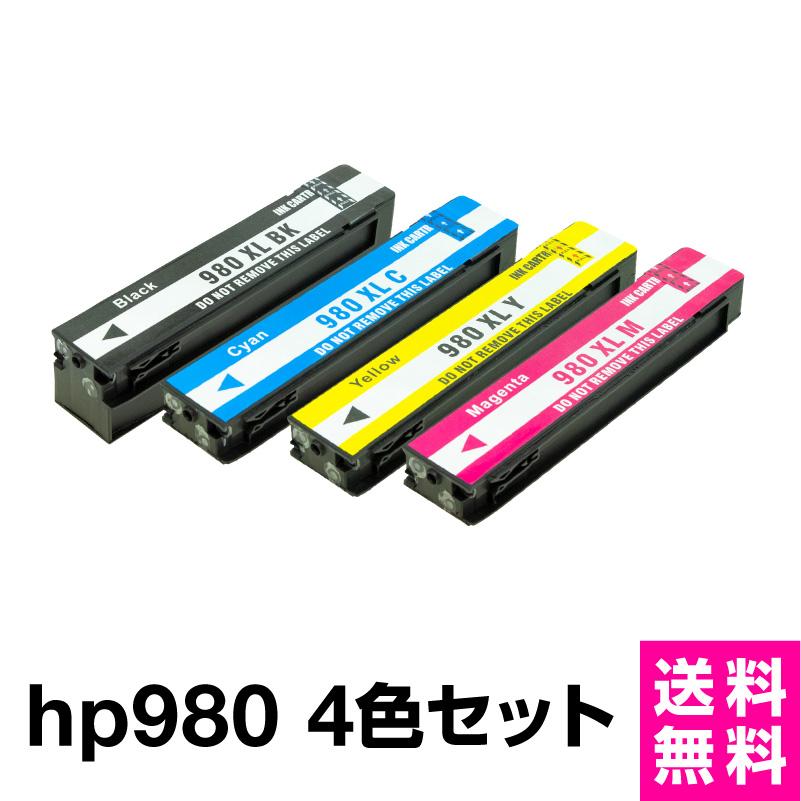 HPプリンター用 互換インク HP980 4色セット【ICチップ有(残量表示機能付)】ヒューレット・パッカード