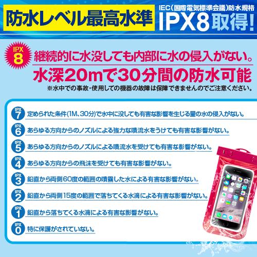 防水ケース  全機種対応 スマホケース iphone8 iPhoneX iPhone7 iPhone7Plus iPhone6s Plus 6 Plus SE 5s 5 アイフォン6s 携帯 ケース スマートフォン 防水カバー スマホカバー 大きめ IPX8 海 プール お風呂 写真・水中撮影
