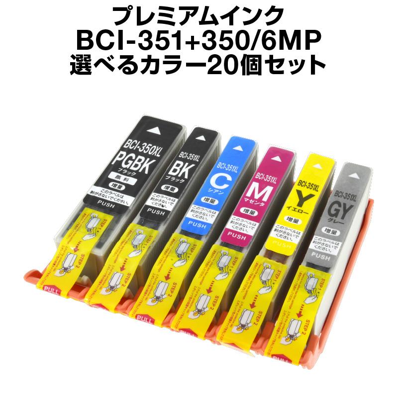 キャノン BCI-351+350/6MP マルチパック 20個セット(選べるカラー)送料無料 【プレミアム インクカートリッジ 互換インクカートリッジ】 【ICチップ有(残量表示機能付)】 Canon bci-351+350/6mp インクタンク bk/c/m/y/gy