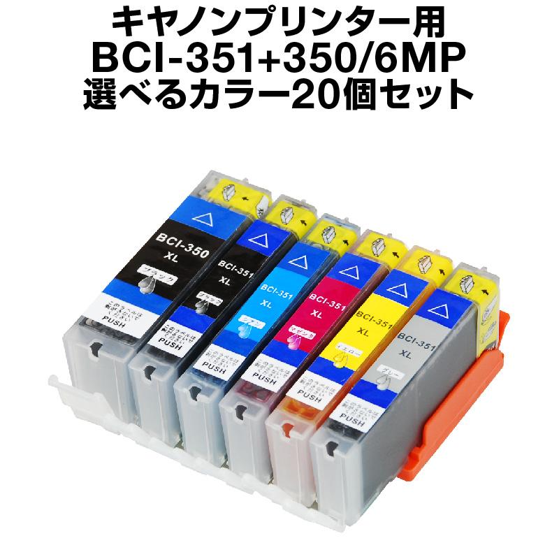 キヤノン BCI-351+350/6MP 20個セット(選べるカラー)【増量】キャノン インク【互換インクカートリッジ】【ICチップ有(残量表示機能付)】Canon BCI-I351XL-GY-SET-20【インキ】bci-351xl インク・カー