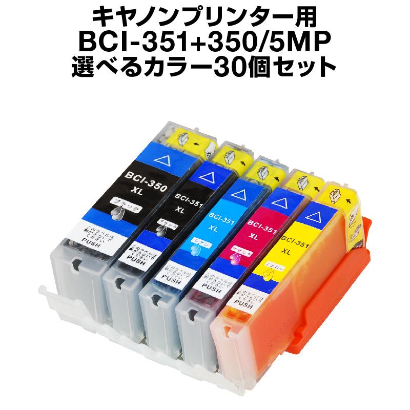 キヤノン BCI-351+350/5MP 30個セット(選べるカラー)【増量】【互換インクカートリッジ】【ICチップ有(残量表示機能付)】Canon BCI-I351XL-SET-30【インキ】 インク・カートリッジ