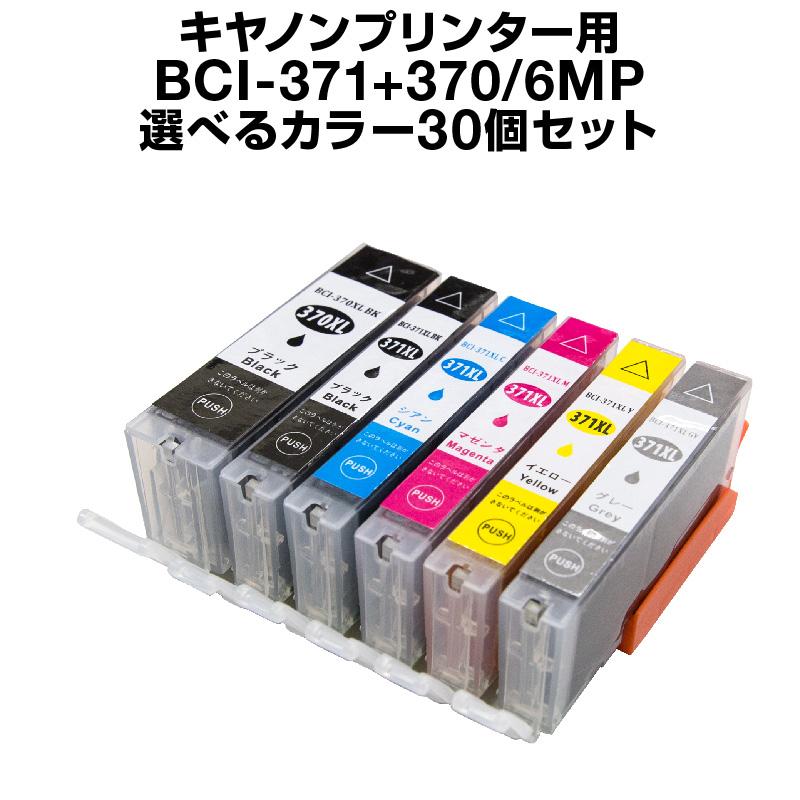 キヤノン BCI-371+370/6MP 30個セット(選べるカラー)【増量】【互換インクカートリッジ】【ICチップ有(残量表示機能付)】Canon BCI-371XL-GY-SET-30bci-371 bci-371xl canon pixus mg7730 mg6930 インク