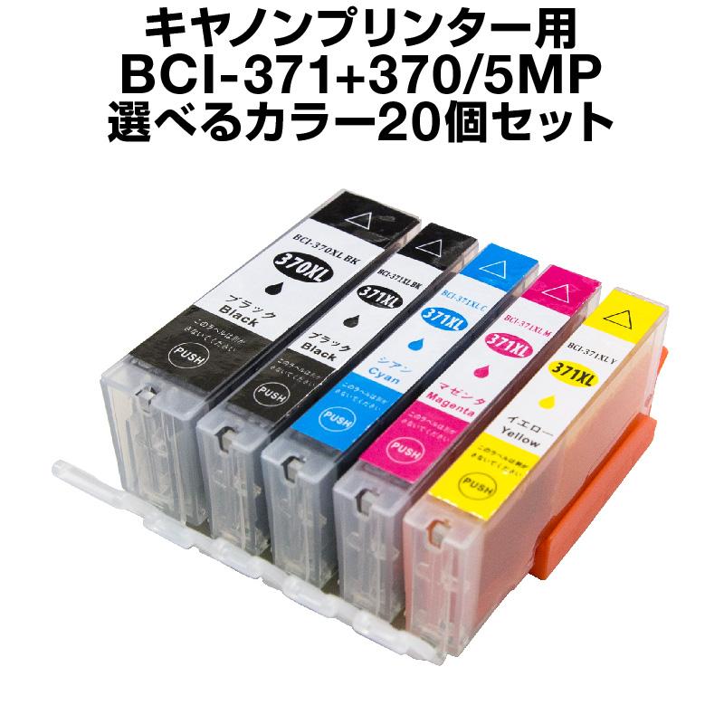 キヤノン BCI-371+370/5MP 20個セット(選べるカラー)【増量】【互換インクカートリッジ】【ICチップ有(残量表示機能付)】Canon BCI-371XL-SET-20【インキ】 インク・カートリッジ