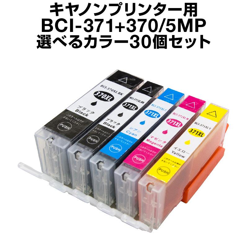 キヤノン BCI-371+370/5MP 30個セット(選べるカラー)【増量】【互換インクカートリッジ】【ICチップ有(残量表示機能付)】Canon BCI-371XL-SET-30【インキ】 インク・カートリッジ インク キャノン