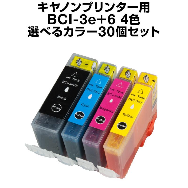 キヤノン BCI-3CL6+3eBK/4MP 30個セット(選べるカラー)【互換インクカートリッジ】Canon BCI-3CL6-3B-SET-30【インキ】 インク・カートリッジ