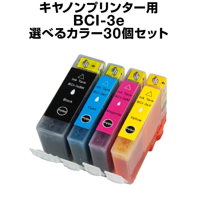 キヤノン BCI-4CL3e/4MP 30個セット(選べるカラー)【互換インクカートリッジ】【ICチップなし】Canon BCI-4CL3E-SET-30【メール便不可】【インキ】 インク・カートリッジキャノン