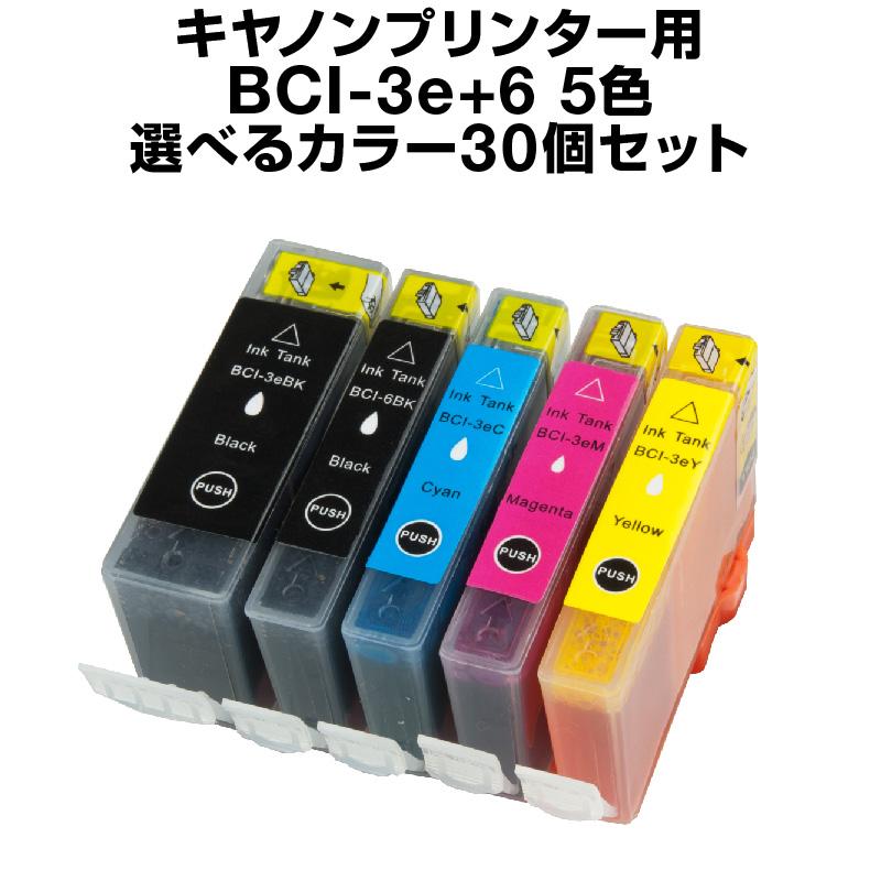 キヤノン BCI-4CL6+3eBK/5MP 30個セット(選べるカラー)【互換インクカートリッジ】Canon BCI-4CL6-3B-SET-30【インキ】 インク・カートリッジ