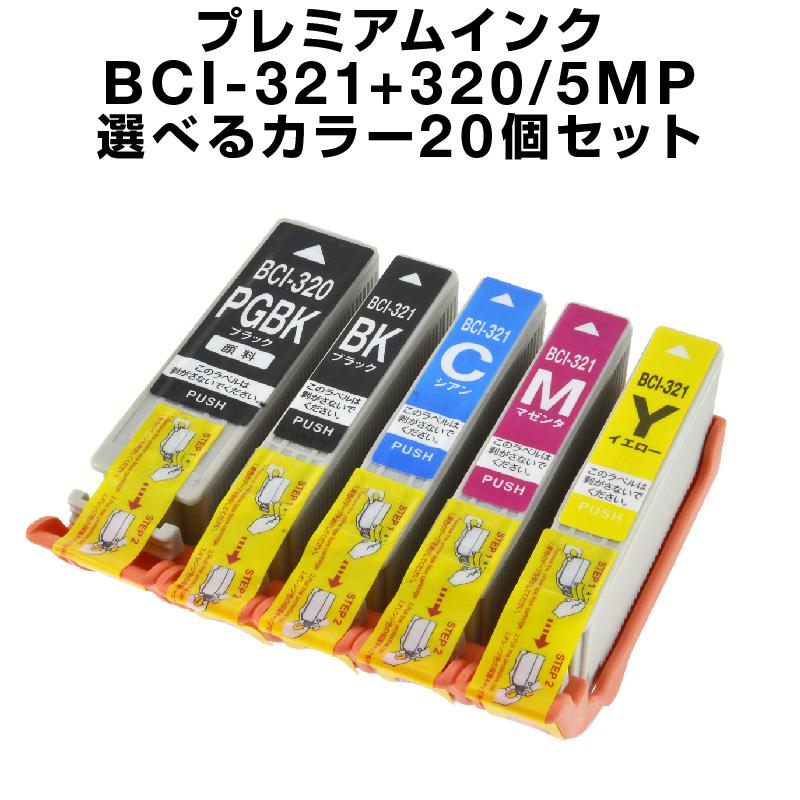 BCI-321+320/5MP 20個セット(選べるカラー) 送料無料 【プレミアム 互換インクカートリッジ】 【ICチップ有】 Canon bci-320pgbk インクタンク