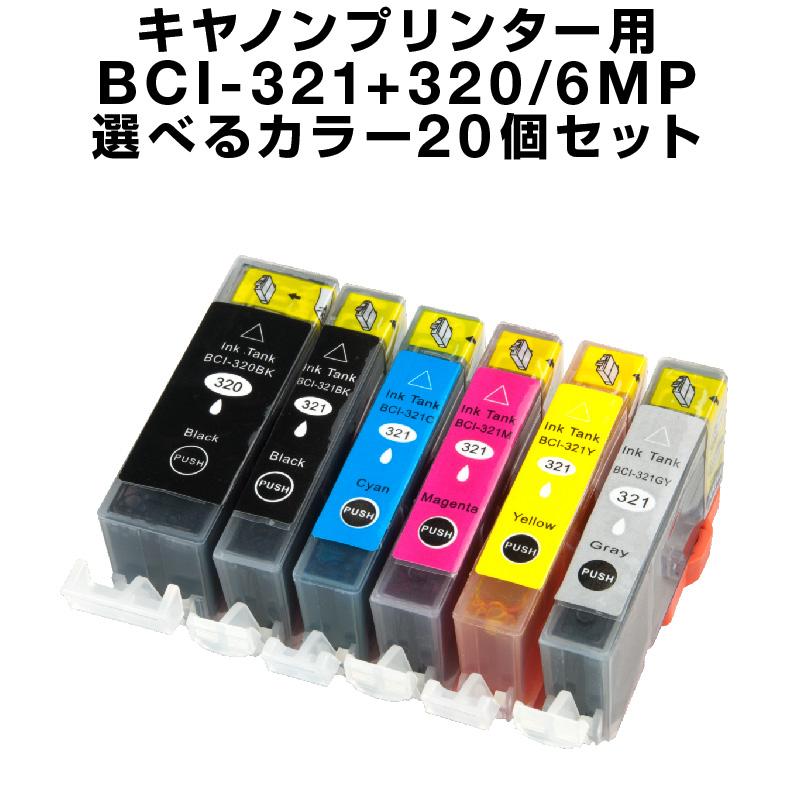キヤノン BCI-321+320/6MP 20個セット キャノン インク(選べるカラー) 【互換インクカートリッジ】【ICチップ有(残量表示機能付)】 Canon BCI-320-6MP-SET-20 【インキ】 インク・カートリッジ インクカートリッジ 32 bc