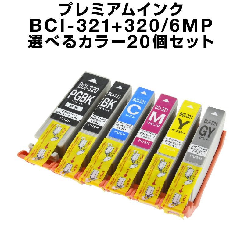 BCI-321+320/6MP 20個セット(選べるカラー)送料無料 【プレミアム 互換インクカートリッジ】 【ICチップ有】 Canon bci-320pgbk インクタンク