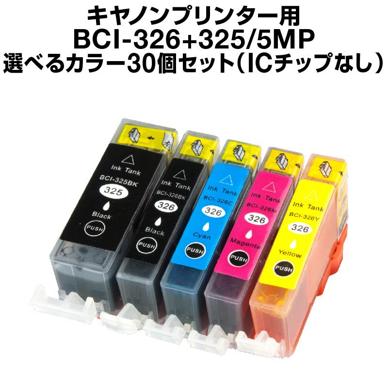 キヤノン BCI-326+325/5MP 30個セット(選べるカラー)【互換インクカートリッジ】【ICチップなし(ICチップ要取付)】Canon BCI-326-5MP-SET-30【インキ】 インク・カートリッジ bci-326+325/5mp