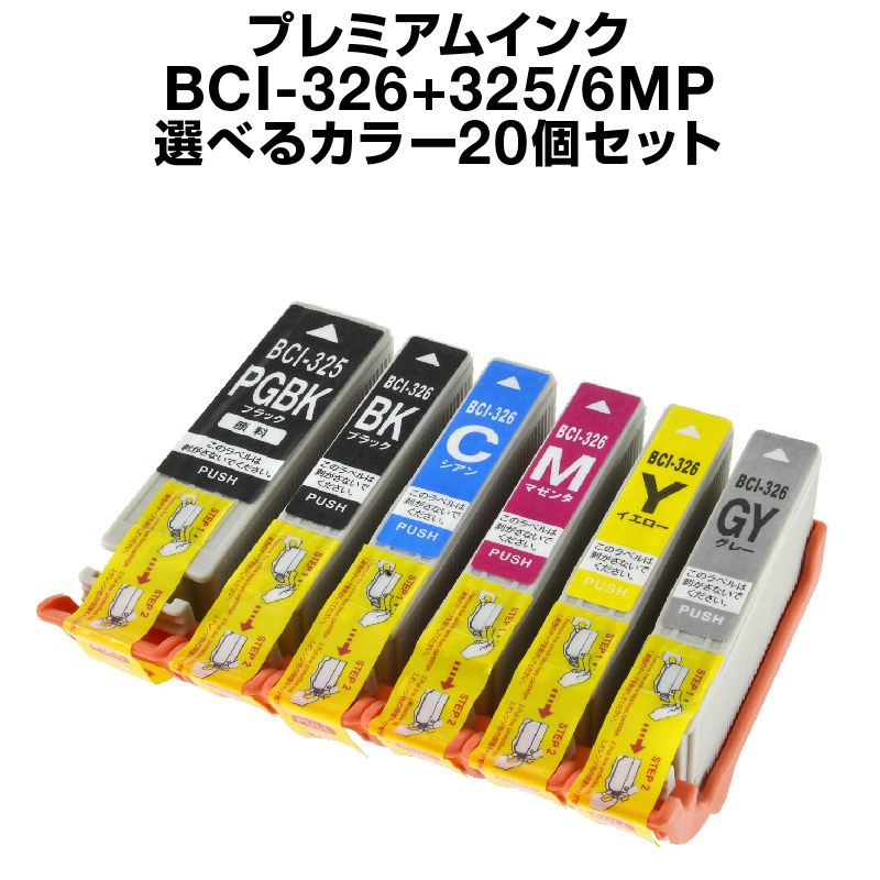 キャノン BCI-326+325/6MP マルチパック 20個セット(選べるカラー)送料無料 【プレミアム 互換インクカートリッジ】 【ICチップ有(残量表示機能付)】 Canon bci-326+325/6mp bci-326+325/6mp マルチパック