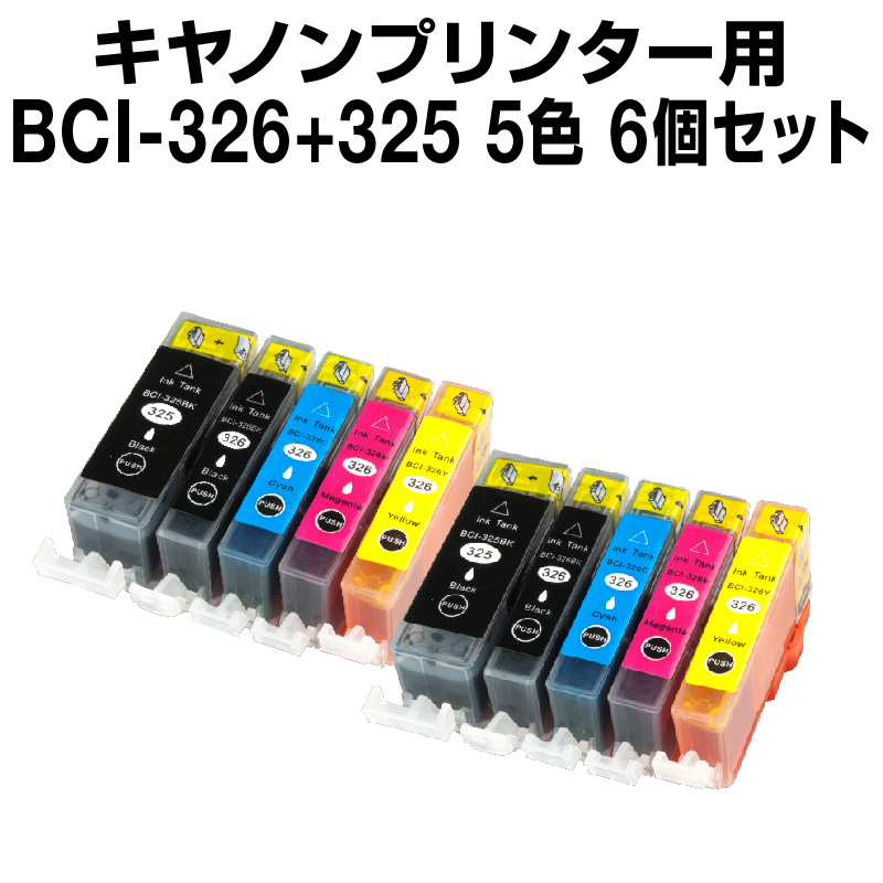 【送料無料】 インクカートリッジ キャノン キャノン BCI-326+325/5MP 5色 【6個セット】【互換インクカートリッジ】【ICチップ有(残量表示機能付)】キャノンインク Canon BCI-326XL-5MP-SET インク・カートリッジ インク BCI-