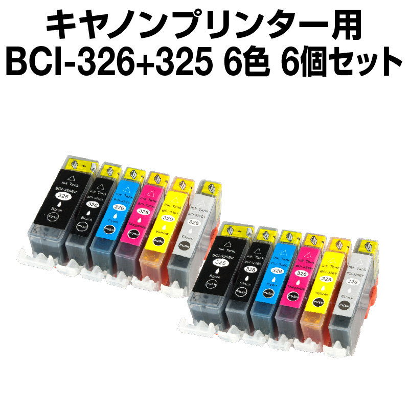 BCI-326+325/6MP インクカートリッジ キャノン キャノン BCI-326+325/6MP 6色 【6個セット】【増量】【互換インクカートリッジ】【ICチップ有(残量表示機能付)】キャノンインク Canon BCI-326XL-6MP-SET インク・カートリ