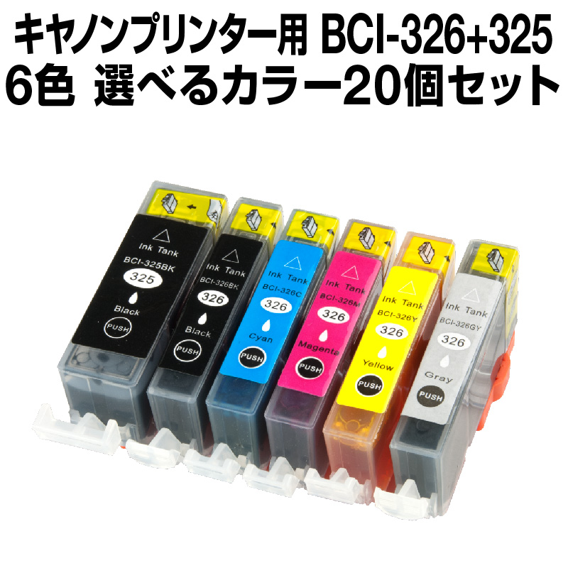 キヤノン BCI-326+325/6MP 20個セット(選べるカラー)【互換インクカートリッジ】【ICチップ有(残量表示機能付)】Canon BCI-I326-GY-SET-20【インキ】 インク・カートリッジ