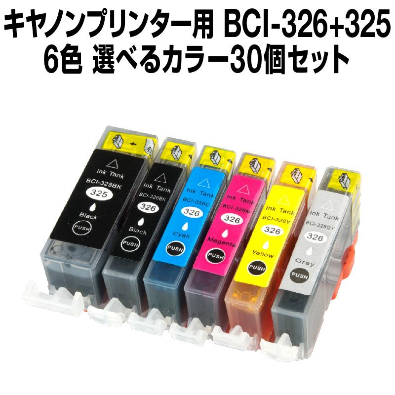 キヤノン BCI-326+325/6MP 30個セット(選べるカラー)【互換インクカートリッジ】【ICチップ有(残量表示機能付)】Canon BCI-I326-GY-SET-30【インキ】 インク・カートリッジ