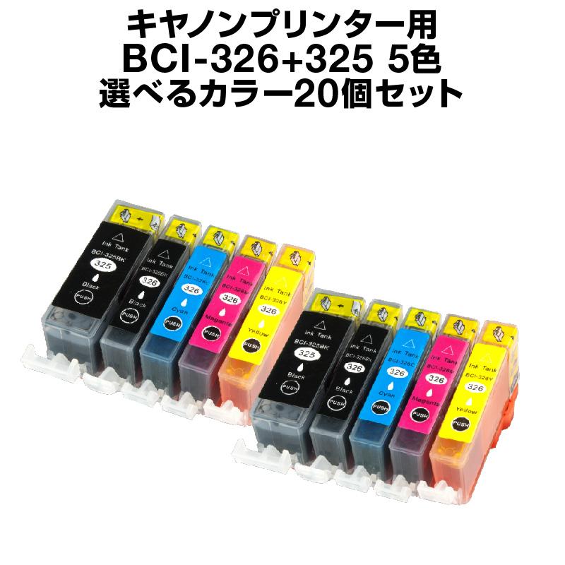 キヤノン BCI-326+325/5MP 20個セット(選べるカラー)【互換インクカートリッジ】【ICチップ有(残量表示機能付)】Canon BCI-I326-SET-20【インキ】 インク・カートリッジ