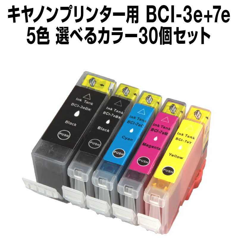 キヤノン BCI-4CL7e+3eBK/5MP 30個セット(選べるカラー)【互換インクカートリッジ】【ICチップ有(残量表示機能付)】Canon BCI-4CL7E-3B-SET-30【インキ】 インク・カートリッジ