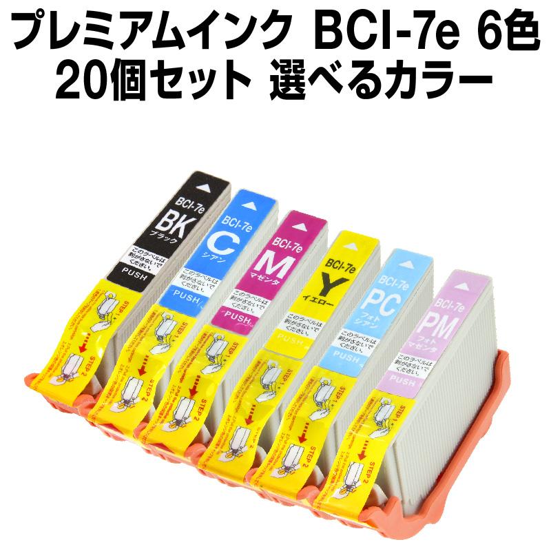 キャノン BCI-6CL7E/6MP 20個セット(選べるカラー)送料無料 【プレミアム 互換インクカートリッジ】 【ICチップ有】 Canon