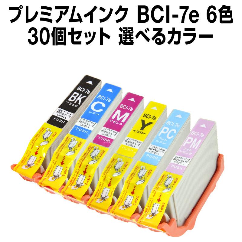 キャノン BCI-6CL7E/6MP 30個セット(選べるカラー)送料無料 【プレミアム 互換インクカートリッジ】 【ICチップ有】 Canon