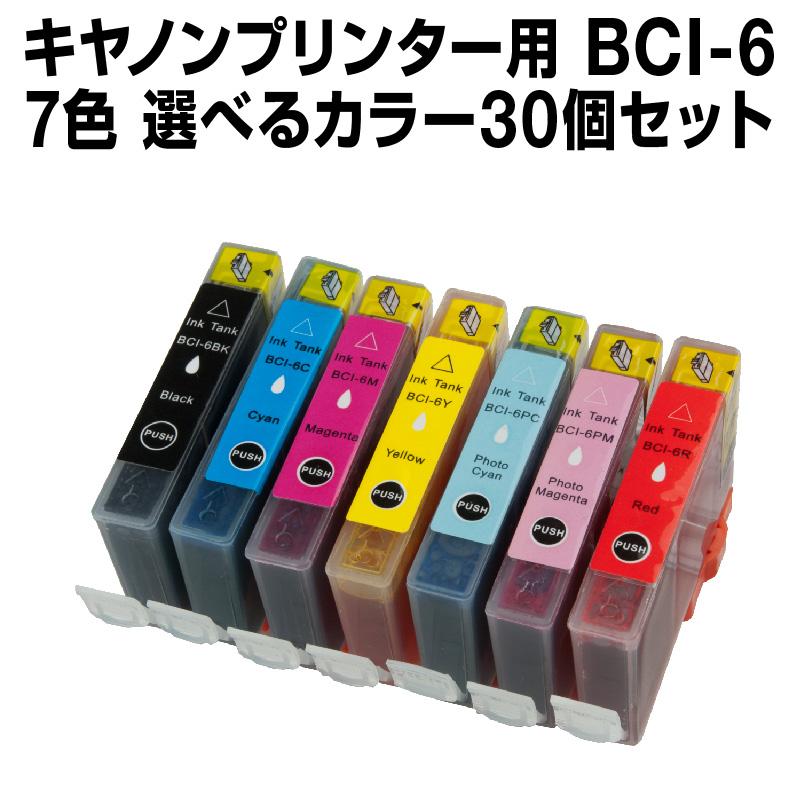 キヤノン BCI-7CL6/7MP 30個セット(選べるカラー)【互換インクカートリッジ】Canon BCI-7CL6-SET-30【インキ】 インク・カートリッジ